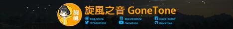 GoneTone MCBE Server (私人) - 完整功能純生存伺服器 (前身為 REH.TW Server)